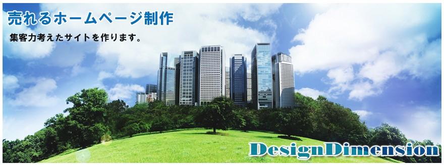 ホームページ制作、WEB制作・作成、SEO対策、DesignDimension 千葉のホームページ・WEB制作ならお任せください